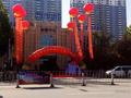 天圳四季城活动图