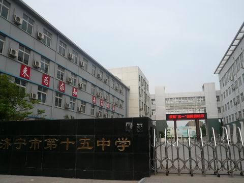 济宁十五中南校区
